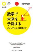 数学で未来を予測する(PHPサイエンス・ワールド新書)