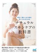 明るく透きとおる肌を手に入れるためのナチュラルスキンケアの教科書