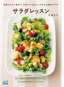 サラダレッスン 定番からデリ風まで、初めてでもおいしく作れる絶品サラダ
