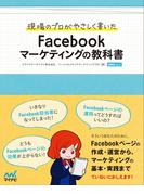 現場のプロがやさしく書いた Facebookマーケティングの教科書