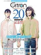 Citron VOL.20 ~20号記念特集~(シトロンアンソロジー)
