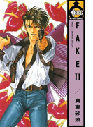 FAKE II(ビーボーイコミックス)