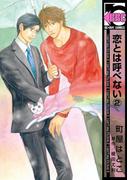 恋とは呼べない(2)(ビーボーイコミックス)