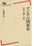 アジアの国家史 民族・地理・交流 (岩波現代全書)