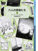 六人の探偵たち 上 (岩波少年文庫 ランサム・サーガ)(岩波少年文庫)