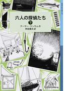 六人の探偵たち 下 (岩波少年文庫 ランサム・サーガ)(岩波少年文庫)