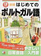 はじめてのポルトガル語 新版 (CD BOOK)