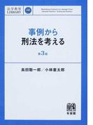事例から刑法を考える 第3版 (法学教室LIBRARY)