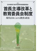 首長主導改革と教育委員会制度 現代日本における教育と政治