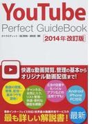 YouTube Perfect GuideBook 2014年改訂版