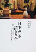 『日本酒』を語れる本 興味のあるツボをみつけて語り部になれる本