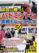 試合に勝つ!バドミントン実戦トレーニング50 (コツがわかる本)