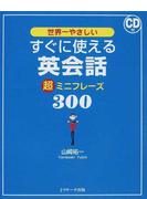 世界一やさしいすぐに使える英会話超ミニフレーズ300