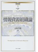 講座・図書館情報学 10 情報資源組織論