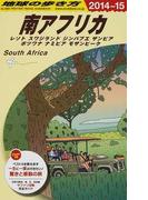 地球の歩き方 2014〜15 E10 南アフリカ