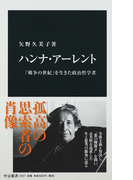 ハンナ・アーレント 「戦争の世紀」を生きた政治哲学者