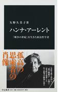 ハンナ・アーレント 「戦争の世紀」を生きた政治哲学者 (中公新書)