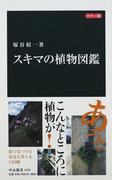 スキマの植物図鑑 カラー版