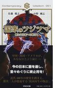 国家のツジツマ 新たな日本への筋立て (VNC新書)