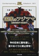 国家のツジツマ 新たな日本への筋立て デラックス版 (VNC新書)