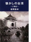 懐かしの台湾 三職記