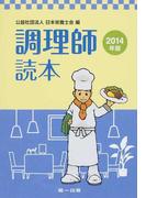 調理師読本 2014年版