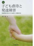 子ども虐待と発達障害 発達障害のある子ども虐待への援助手法 改訂