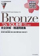 ORACLE MASTER Oracle Database 12c Bronze〈12c SQL基礎〉完全詳解+精選問題集 試験番号1Z0−061 オラクル認定資格試験対策書 (オラクルマスタースタディガイド)(オラクルマスタースタディガイド)