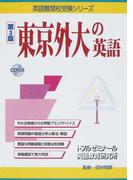 東京外大の英語 第3版 (英語難関校受験シリーズ)