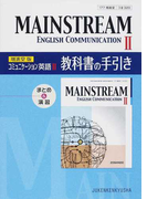 増進堂版メインストリームⅡ教科書の手引き コミュニケーション英語