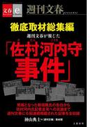 徹底取材総集編 週刊文春が報じた「佐村河内守事件」【文春e-Books】(文春e-book)