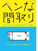 ヘンな間取り(イースト雑学シリーズ)