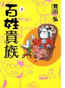 百姓貴族(1)(WINGS COMICS(ウィングスコミックス))