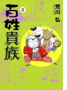 百姓貴族(2)(WINGS COMICS(ウィングスコミックス))