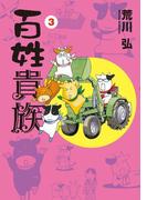 百姓貴族(3)(WINGS COMICS(ウィングスコミックス))