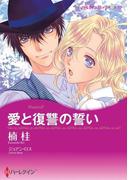 愛と復讐の誓い(ハーレクインコミックス)