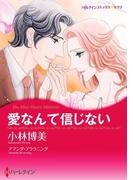 愛なんて信じない(ハーレクインコミックス)