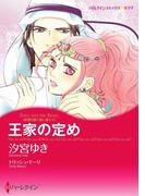 王家の定め(ハーレクインコミックス)