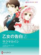 乙女の告白 1(ハーレクインコミックス)