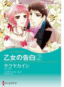 乙女の告白 2(ハーレクインコミックス)