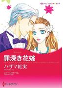 罪深き花嫁(ハーレクインコミックス)