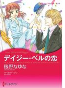 デイジー・ベルの恋(ハーレクインコミックス)