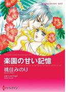 楽園の甘い記憶(ハーレクインコミックス)