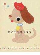 想い出手芸クラブ (Ayumi Uyama Collections)