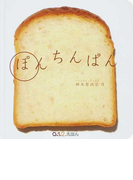 ぽんちんぱん (0.1.2.えほん)