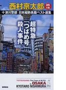 十津川警部日本縦断長篇ベスト選集 35 超特急「つばめ号」殺人事件 (TOKUMA NOVELS)(TOKUMA NOVELS(トクマノベルズ))