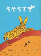 うそうさぎ (こどものとも700号記念コレクション20)