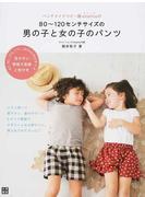 ハンドメイドベビー服enannaの80〜120センチサイズの男の子と女の子のパンツ