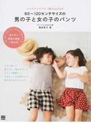 ハンドメイドベビー服enannaの80〜120センチサイズの男の子と女の子のパンツ (手作りを楽しむ)