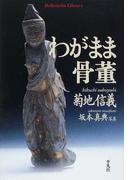 わがまま骨董 (平凡社ライブラリー)(平凡社ライブラリー)